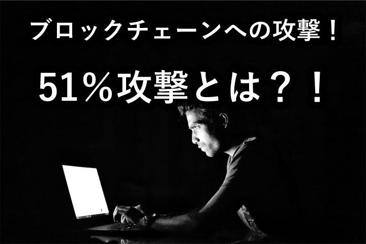 51%攻撃