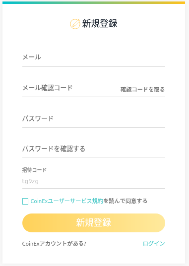 CoinEx-Registration-01