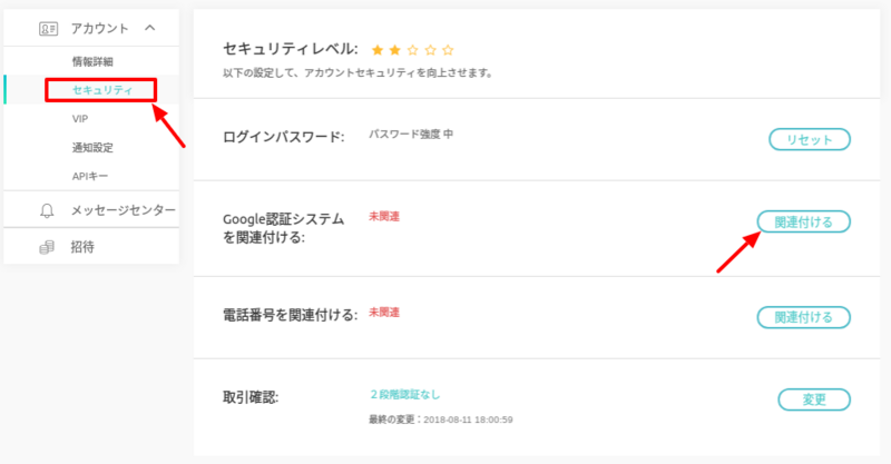 CoinEx-Registration-04