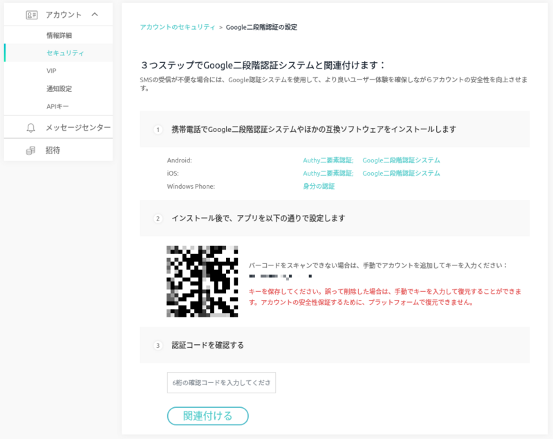 CoinEx-Registration-05