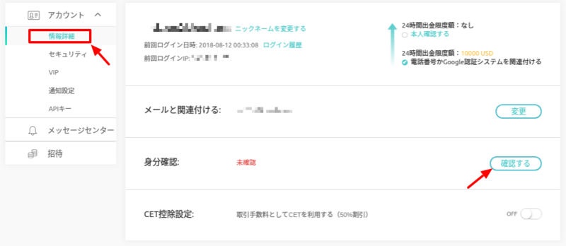 CoinEx-Registration-07