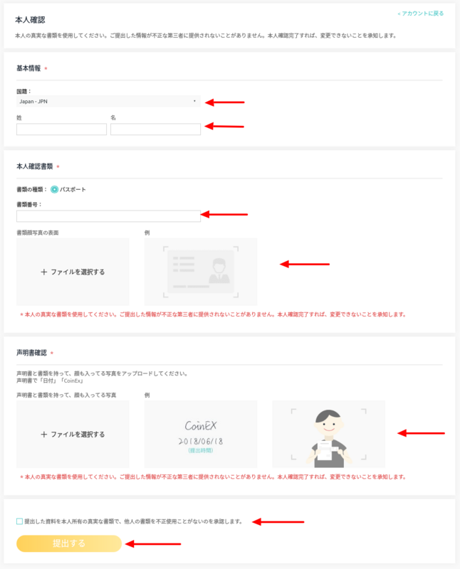 CoinEx-Registration