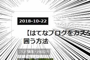 f:id:higeshige:20181024002113j:plain