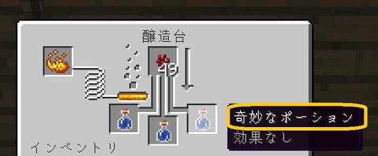 ポーション マイクラ 奇妙 な 【マインクラフト#99】エンドラ攻略! 直前準備!