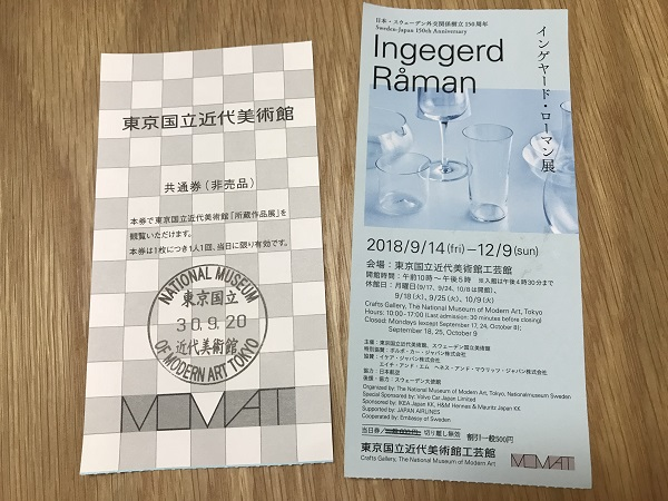 f:id:higeusen:20181001145719j:plain