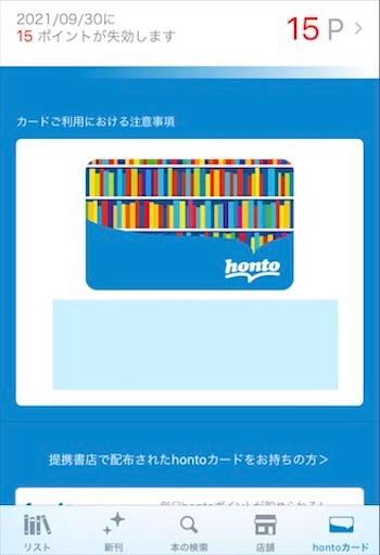 f:id:higeusen:20200914145059j:plain