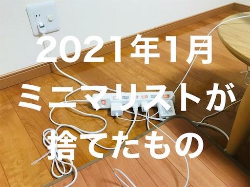 f:id:higeusen:20210131221209j:image