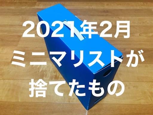 f:id:higeusen:20210228042349j:image