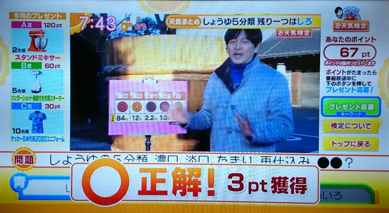 検定 お天気