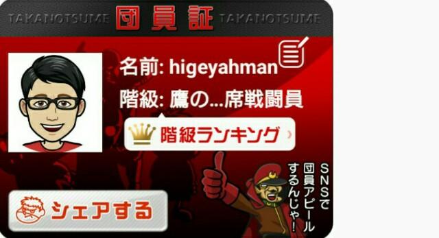 f:id:higeyahman:20200811153726j:image