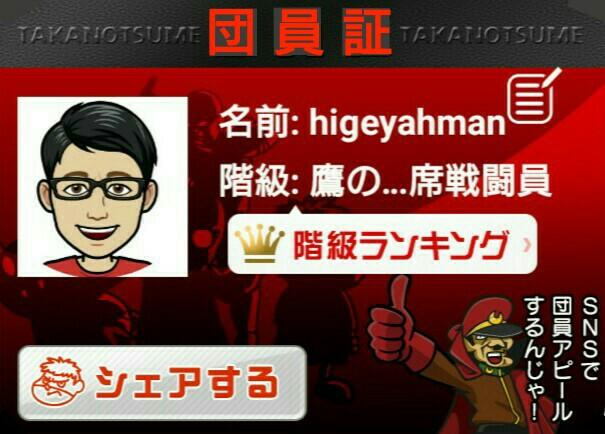 f:id:higeyahman:20210719162927j:image