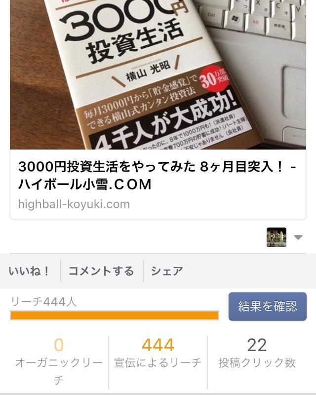 f:id:highball_koyuki:20171011153341j:plain