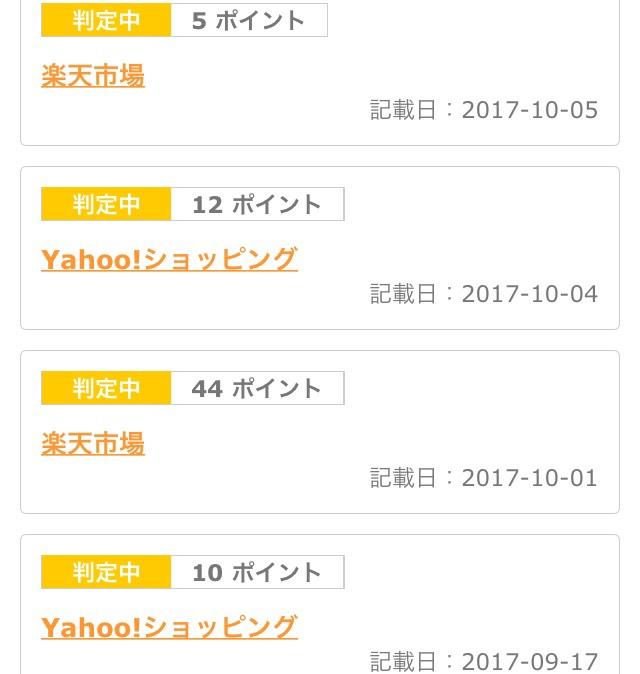 f:id:highball_koyuki:20171013121314j:plain