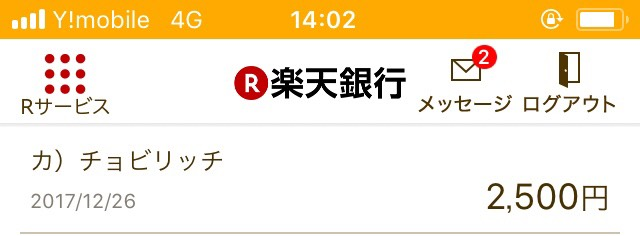 f:id:highball_koyuki:20171228140502j:plain