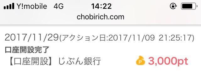 f:id:highball_koyuki:20171228142554p:plain