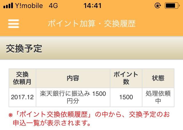f:id:highball_koyuki:20171228144645j:plain