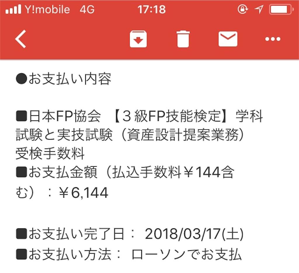 f:id:highball_koyuki:20180317171908j:image