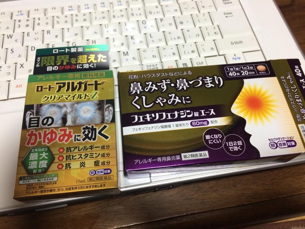 f:id:highball_koyuki:20180330202049j:plain