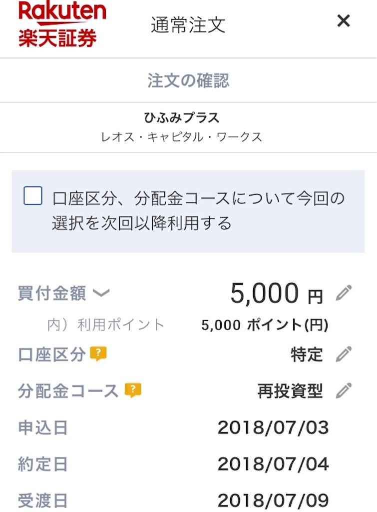 f:id:highball_koyuki:20180702164822j:image