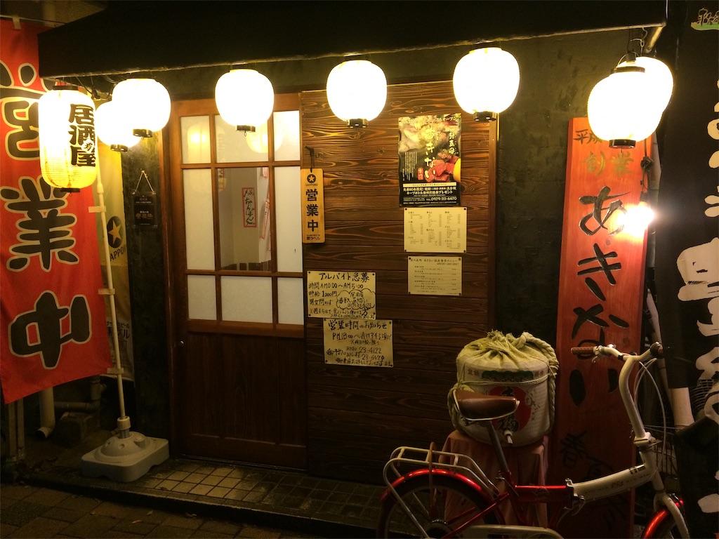 f:id:highball_koyuki:20181208181009j:image