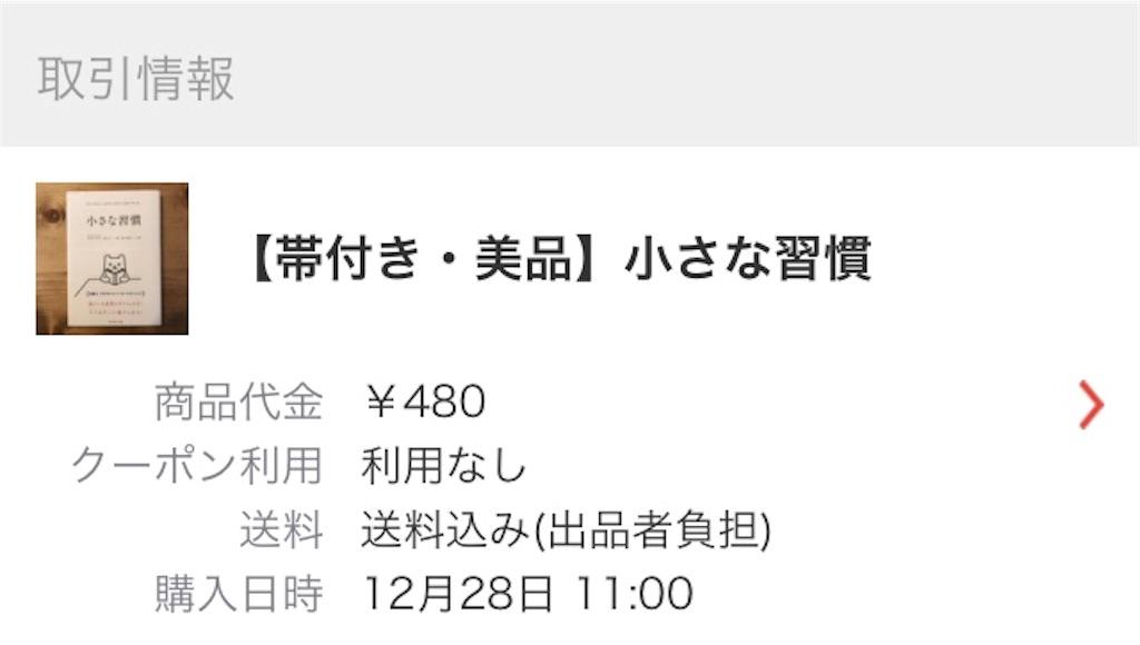 f:id:highball_koyuki:20181229104521j:image