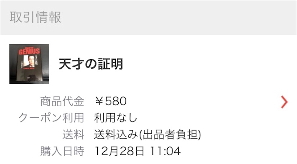 f:id:highball_koyuki:20181229104541j:image