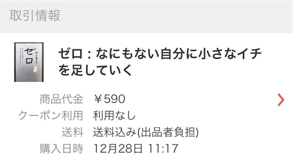 f:id:highball_koyuki:20181229104557j:image