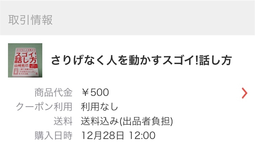 f:id:highball_koyuki:20181229104609j:image
