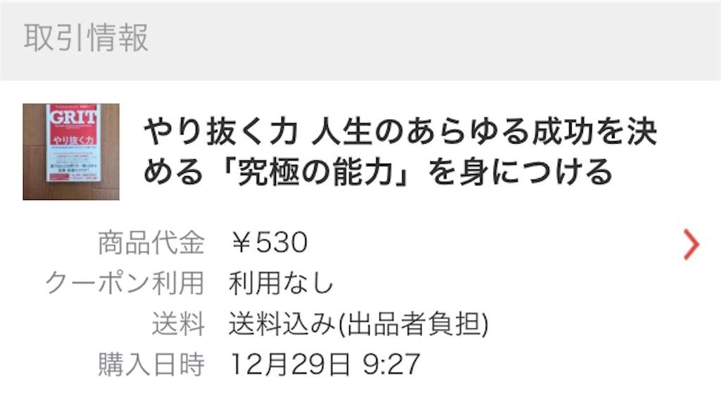 f:id:highball_koyuki:20181229104621j:image