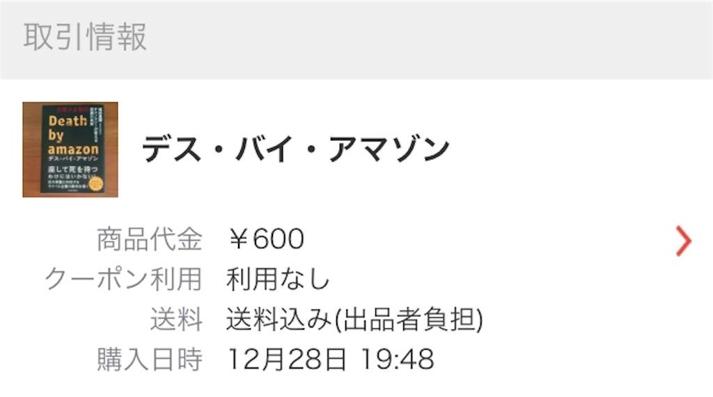 f:id:highball_koyuki:20181229104845j:image