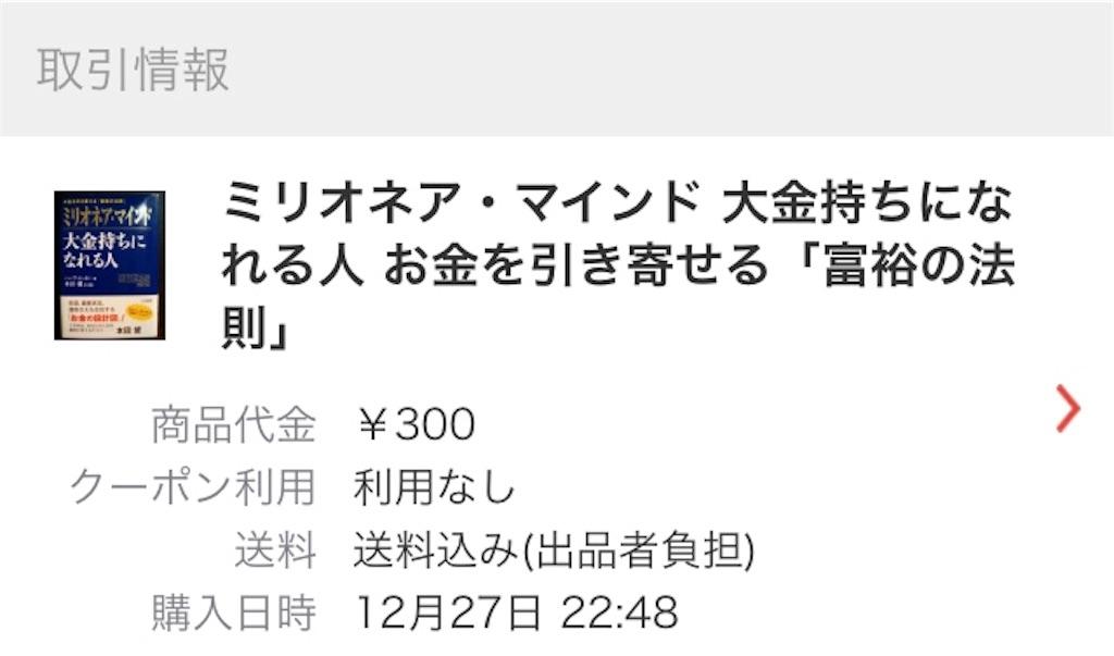 f:id:highball_koyuki:20181229111237j:image