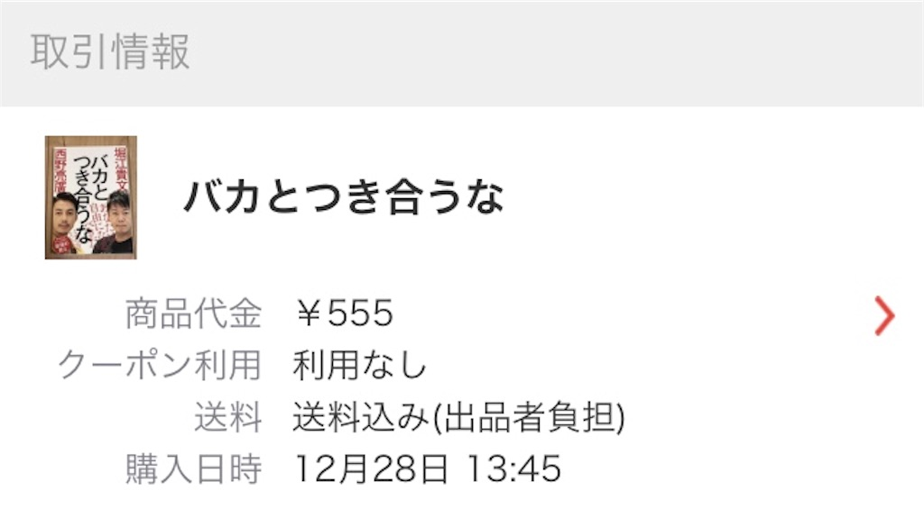 f:id:highball_koyuki:20181229111250j:image