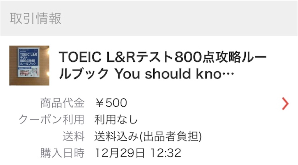 f:id:highball_koyuki:20181229141735j:image
