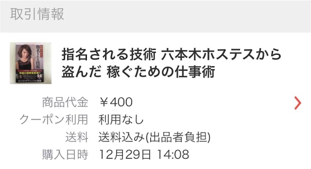 f:id:highball_koyuki:20181229141754j:image