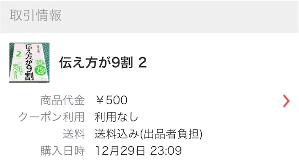 f:id:highball_koyuki:20181230111014j:image