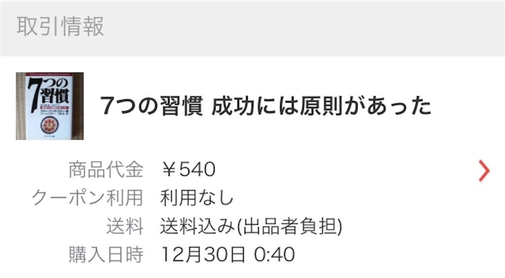f:id:highball_koyuki:20181230111044j:image