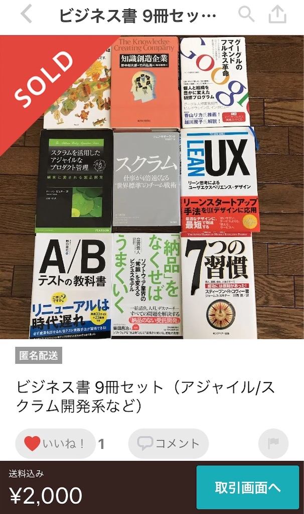 f:id:highball_koyuki:20181231160016j:image
