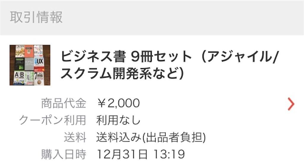 f:id:highball_koyuki:20181231224543j:image