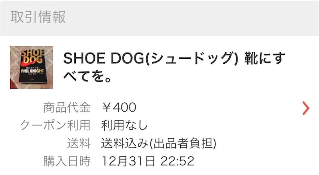 f:id:highball_koyuki:20190101232041j:image