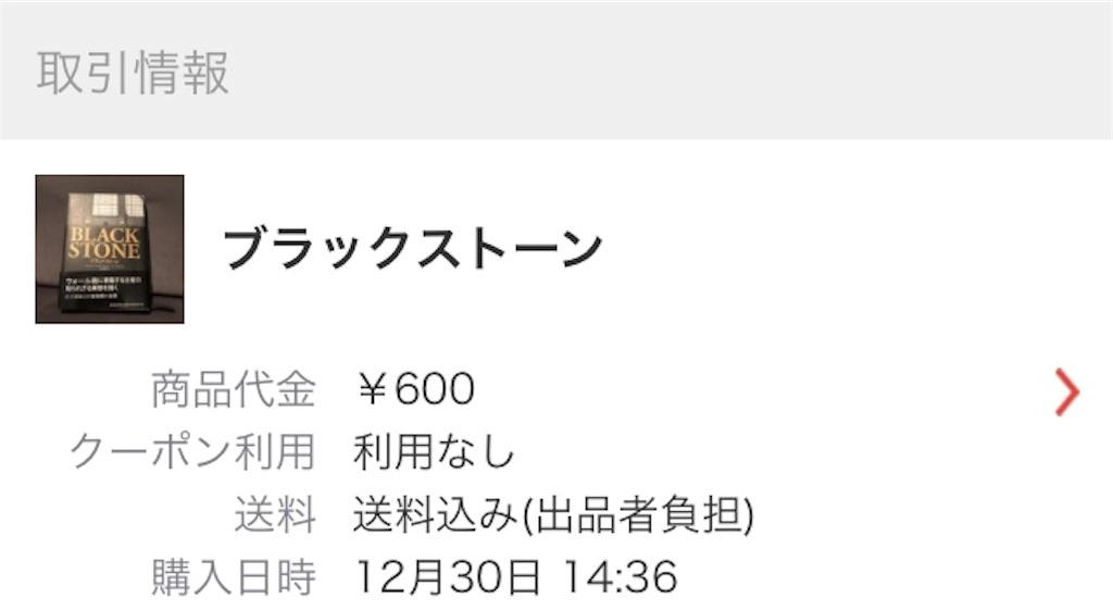 f:id:highball_koyuki:20190101232050j:image