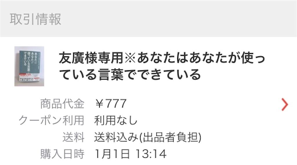 f:id:highball_koyuki:20190101232105j:image