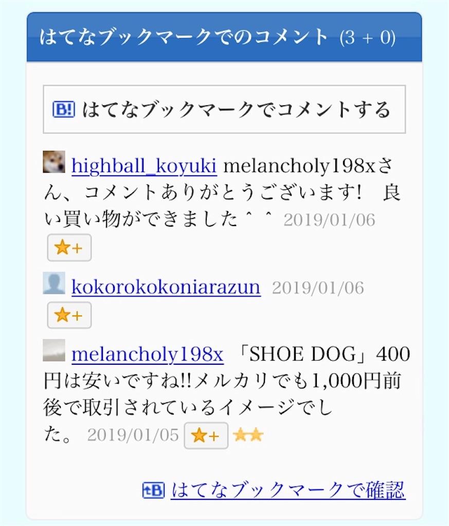 f:id:highball_koyuki:20190106141330j:image