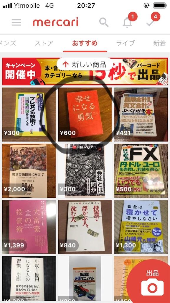 f:id:highball_koyuki:20190108204403j:image