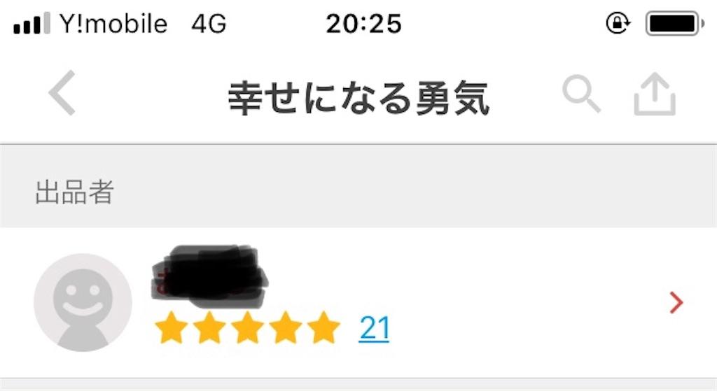 f:id:highball_koyuki:20190108204518j:image