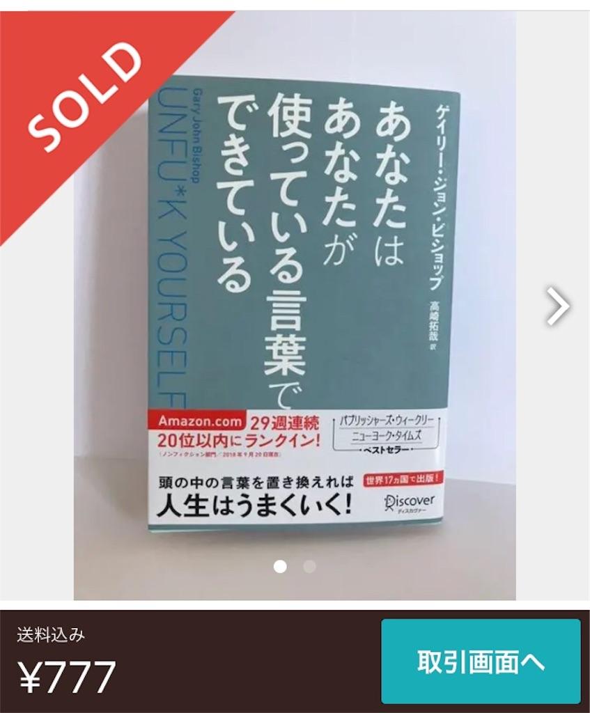 f:id:highball_koyuki:20190109182407j:image