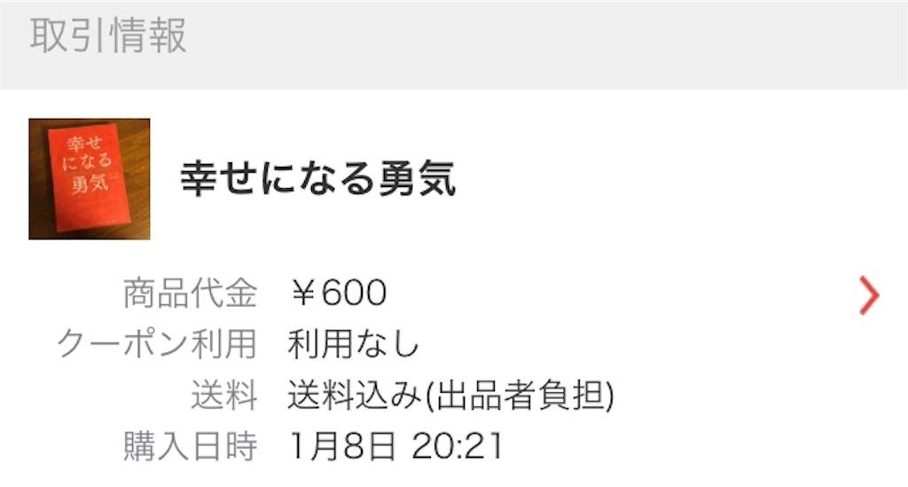 f:id:highball_koyuki:20190109212051j:image