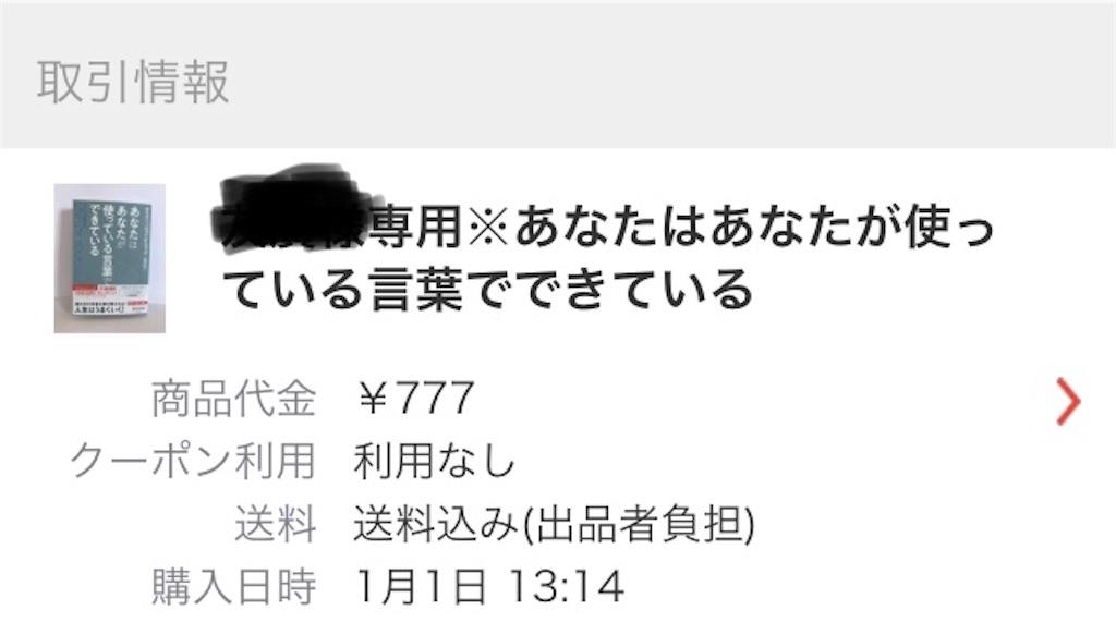 f:id:highball_koyuki:20190109212115j:image