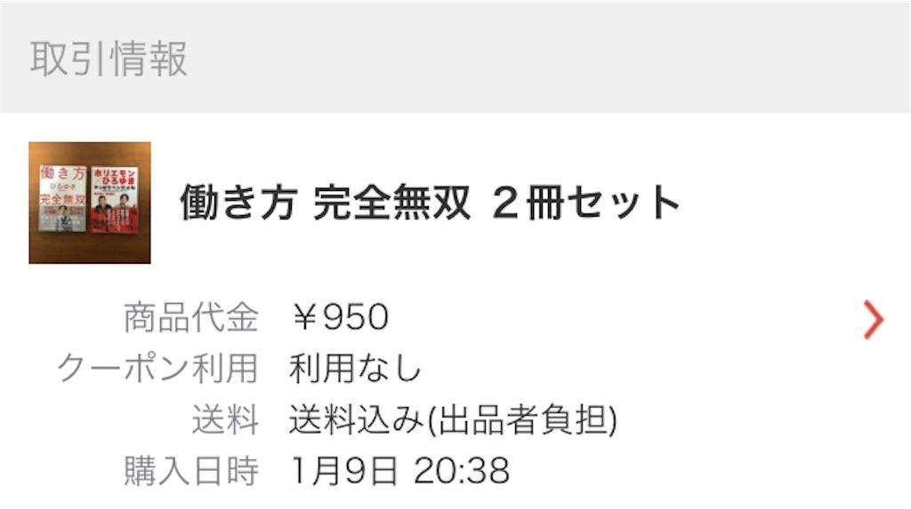 f:id:highball_koyuki:20190109212128j:image
