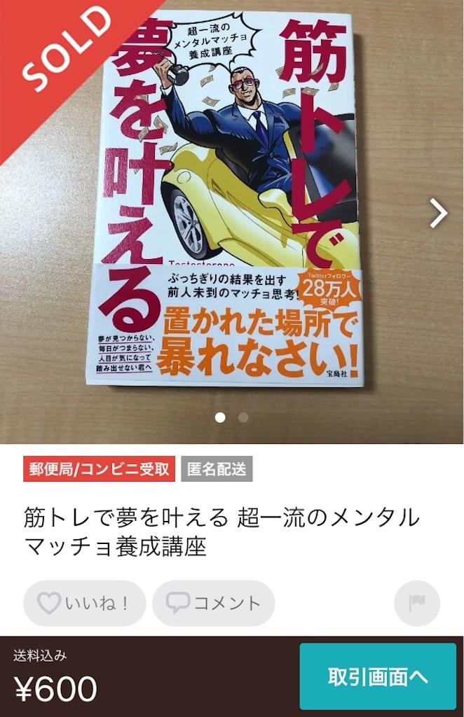 f:id:highball_koyuki:20190114180902j:image