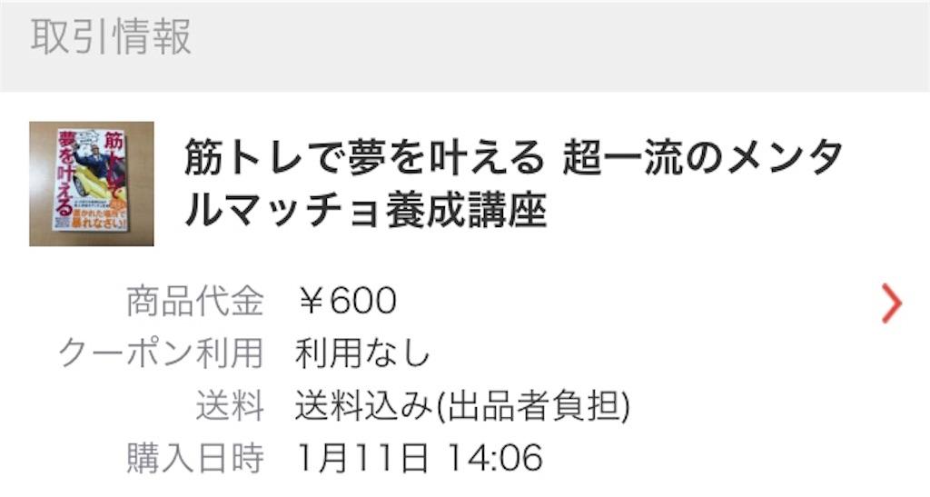 f:id:highball_koyuki:20190114180930j:image